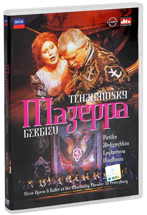 Tchaikovsky, Valery Gergiev: Mazeppa nikolai yakunenkov tale offive wizards