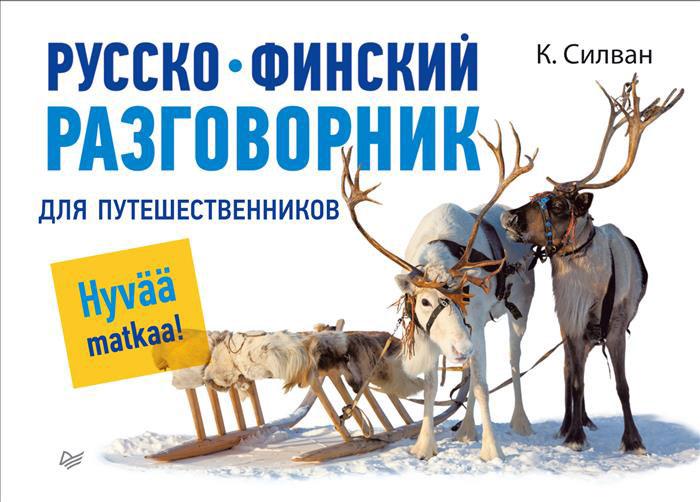 Кристиина Силван Русско-финский разговорник для путешественников