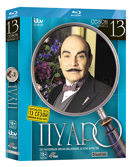 Пуаро: Сезон 13 (5 Blu-ray) рубашка brubeck nilit heat crimson xl женская