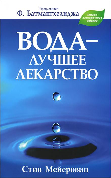 Стив Мейеровиц Вода - лучшее лекарство