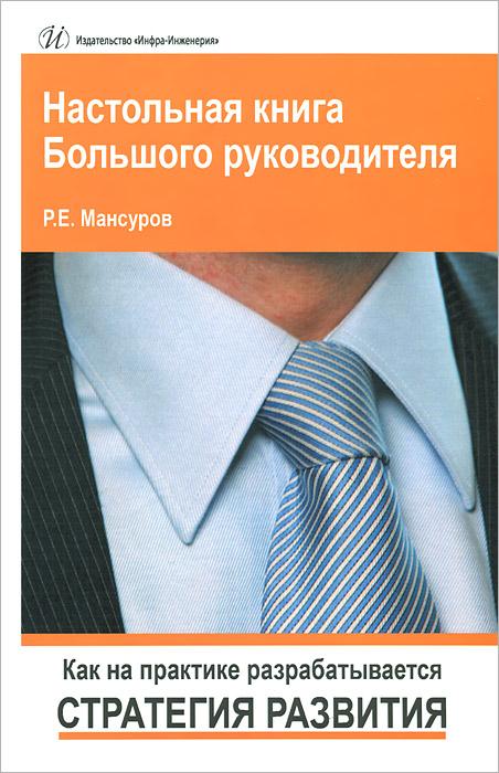 Настольная книга Большого руководителя. Как на практике разрабатывается стратегия развития Данная книга представляет собой...