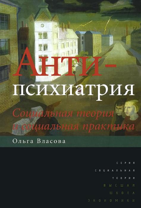 Ольга Власова Антипсихиатрия. Социальная теория и социальная практика