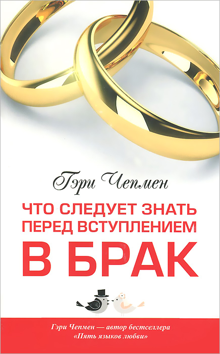 священный брак гэри томас читать