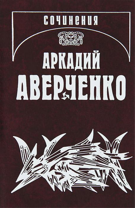 Аркадий Аверченко. Собрание сочинений в 13 томах. Том 6. О маленьких - для больших