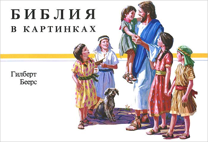 осталось точно библия в картинках полянская первый