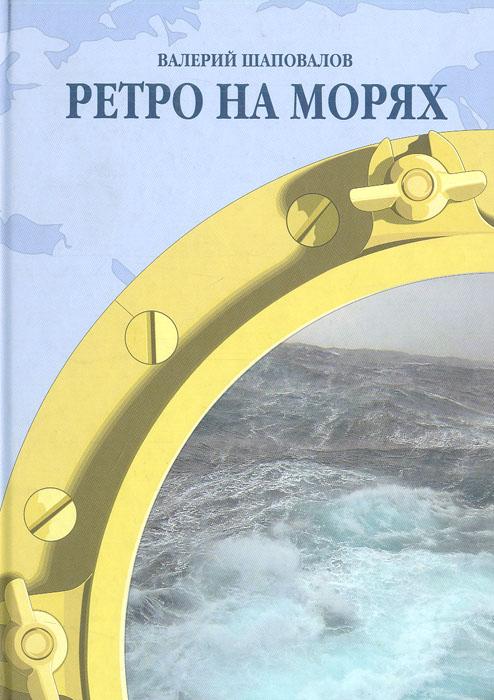 Валерий Шаповалов Ретро на морях