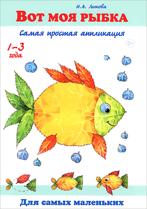 Ирина Лыкова Вот моя рыбка. Самая простая аппликация коротеева е веселые друзья фантики аппликация из фантиков