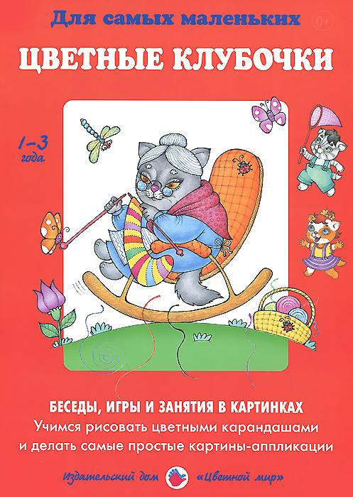 Ирина Лыкова Цветные клубочки. Учимся рисовать цветными карандашами и делать самые простые картинки-аппликации