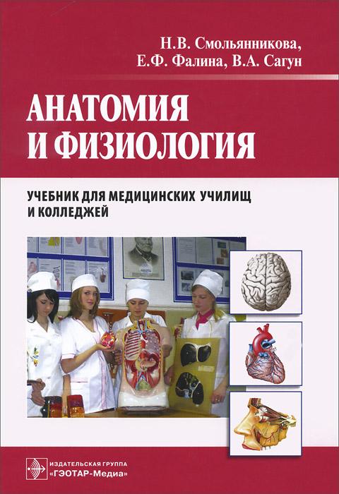 Н. В. Смольянникова, Е. Ф. Фалина, В. А. Сагун Анатомия и физиология. Учебник