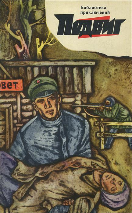 Подвиг, №5, 1969