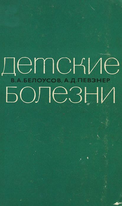 В. А. Белоусов, А. Д. Певзнер Детские болезни