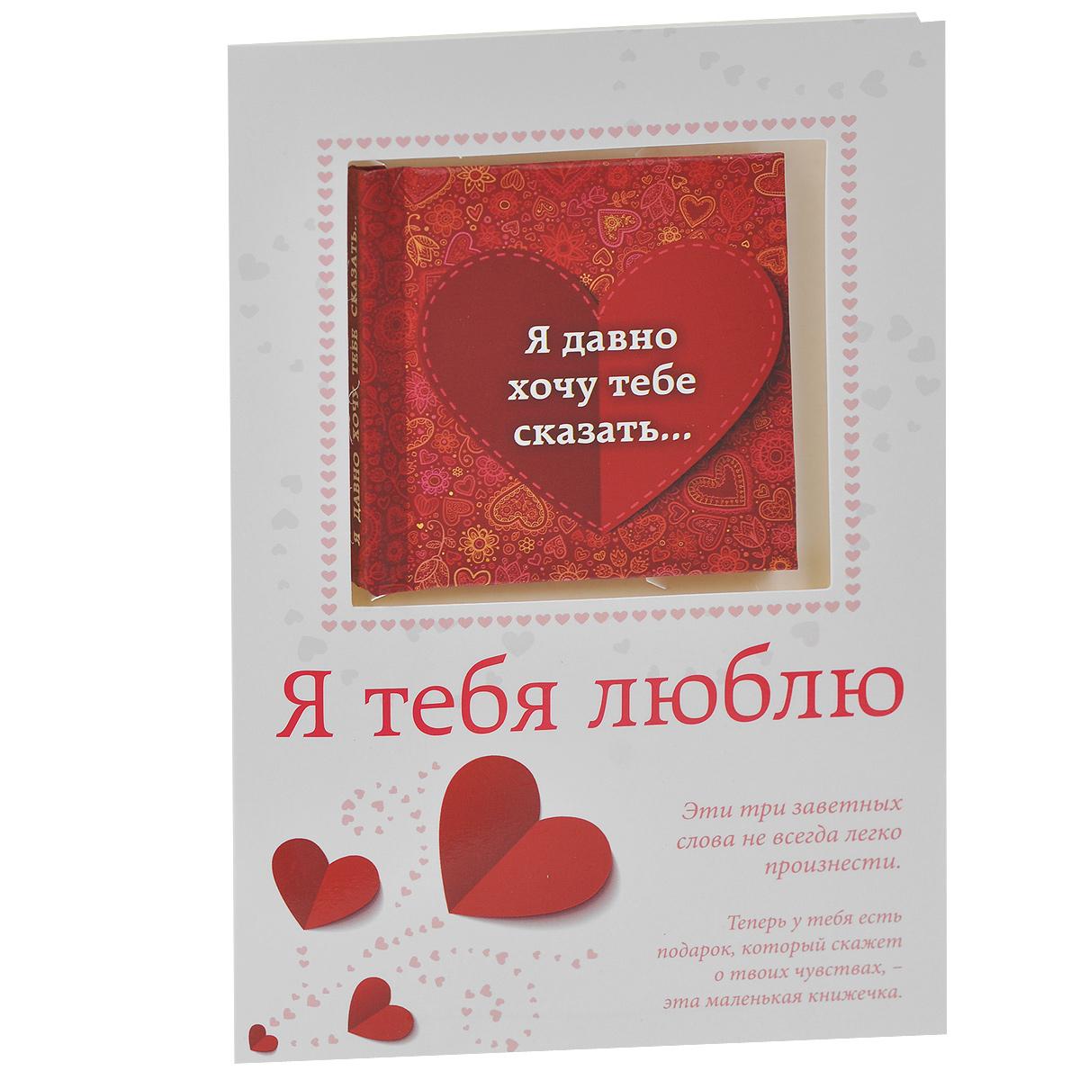 Фото - Н. В. Матушевская Я давно хочу тебе сказать... Я тебя люблю (миниатюрное издание) алексей владимирович гридин книга о праге город который я люблю