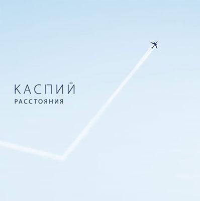 Каспий Каспий. Расстояния календарь itunes kinozal
