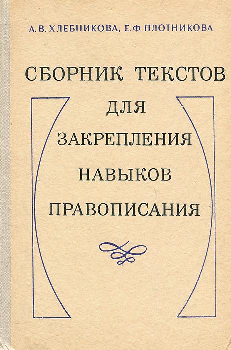 Сборник текстов для закрепления навыков правописания