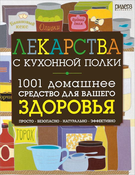 Сара Олтшул, Денис Фоли Лекарства с кухонной полки. 1001 домашнее средство для вашего здоровья