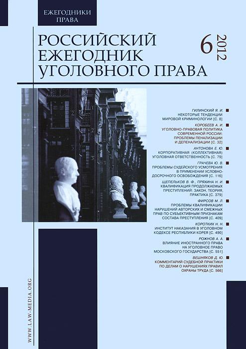 Российский ежегодник уголовного права, №6, 2012