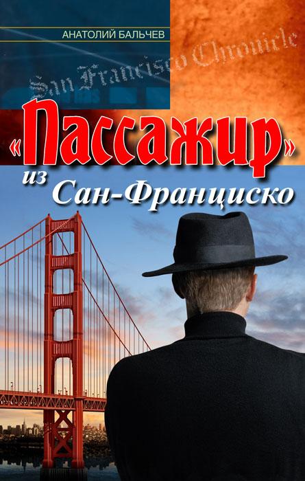 Бальчев Анатолий Маркович Пассажир из Сан-Франциско