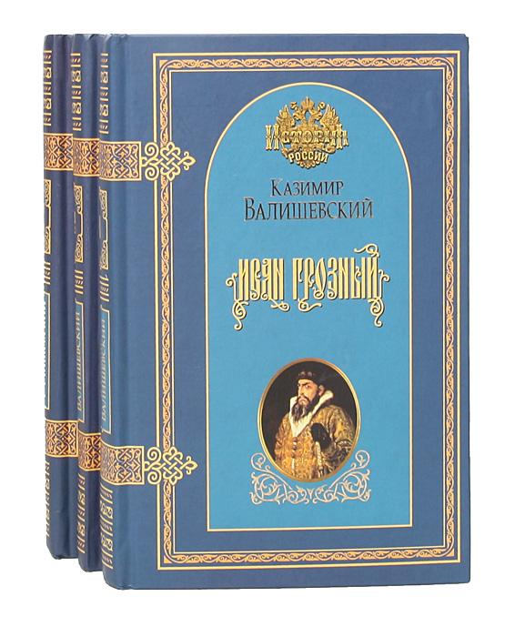 Казимир Валишевский Казимир Валишевский. Сочинения (комплект из 3 книг)