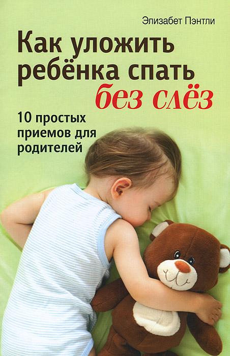 Элизабет Пэнтли Как уложить ребенка спать без слез