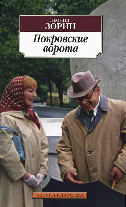 Леонид Зорин Покровские ворота зорин л покровские ворота пьесы
