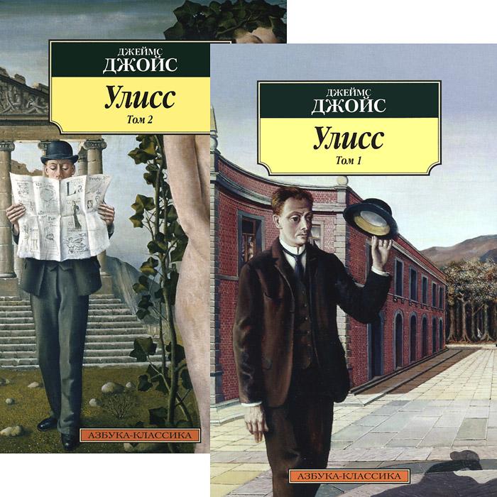 Джеймс Джойс Улисс (комплект из 2 книг) джеймс джойс finnegans wake