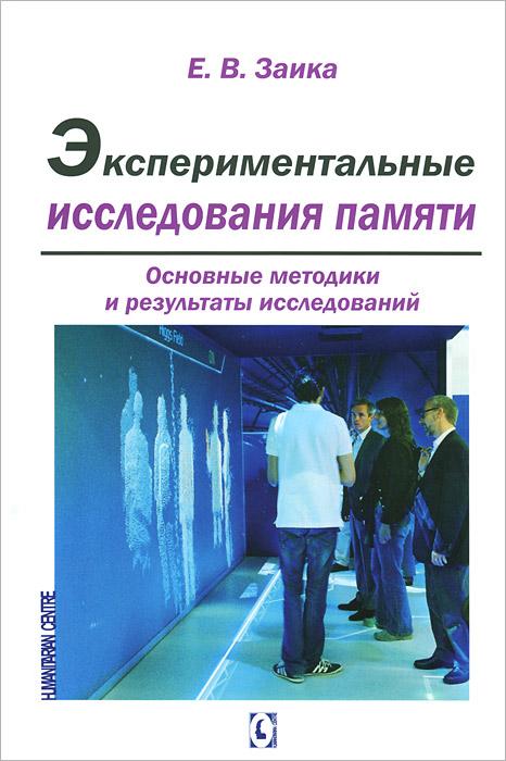 Е. В. Заика Экспериментальные исследования памяти е в заика экспериментальные исследования памяти