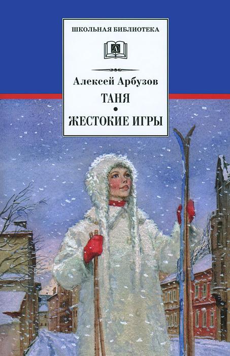 Алексей Арбузов Таня. Жестокие игры таня