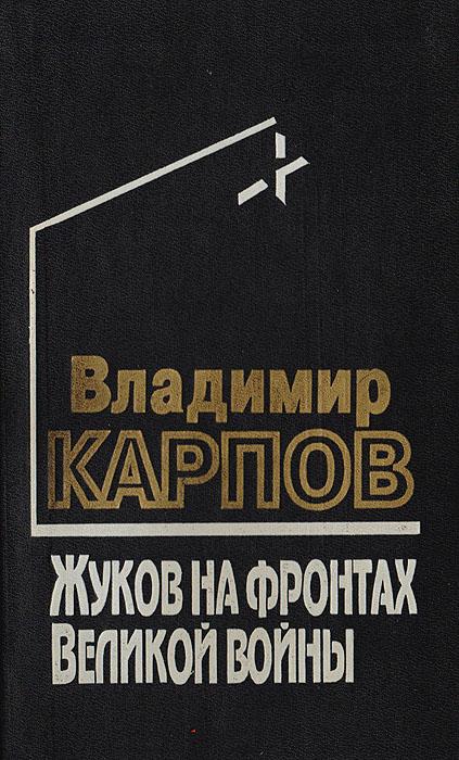 В. Карпов Жуков на фронтах Великой войны исаев а жуков мифы и правда о маршале победы 8 е издание