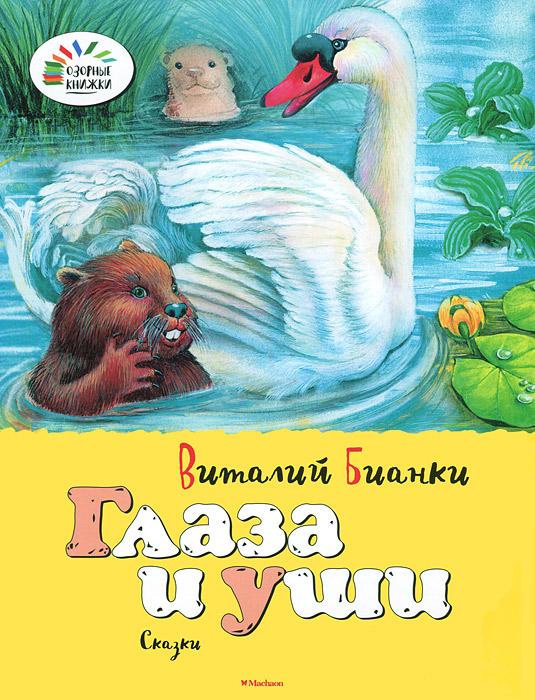 Виталий Бианки Глаза и уши