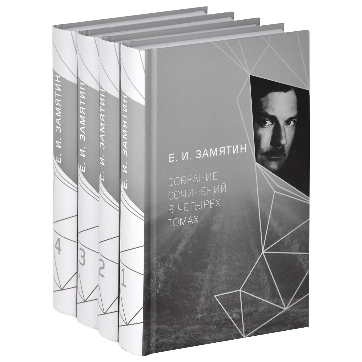 Евгений Замятин Е. И. Замятин. Собрание сочинений. В 4 томах (комплект из 4 книг)
