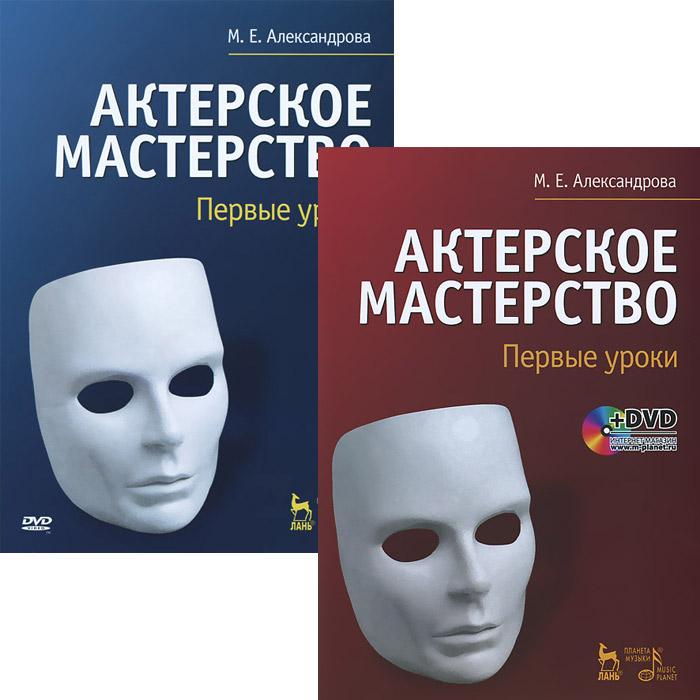 Актерское мастерство. Первые уроки (+ DVD-ROM)