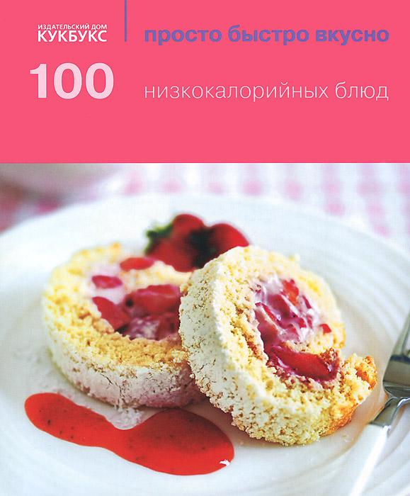 Книга 100 низкокалорийных блюд