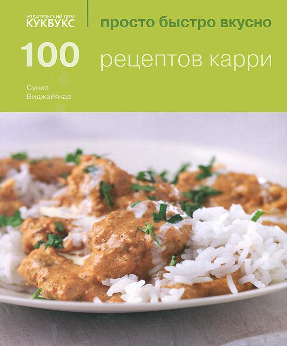 Книга 100 рецептов карри. Санила Вижаякара