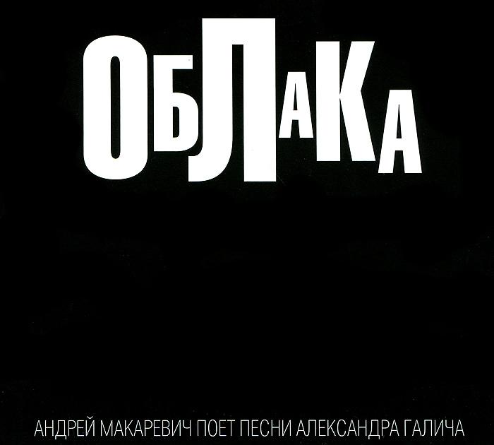 Андрей Макаревич Андрей Макаревич поет песни Александра Галича. Облака андрей макаревич не первое лирическое отступление от правил