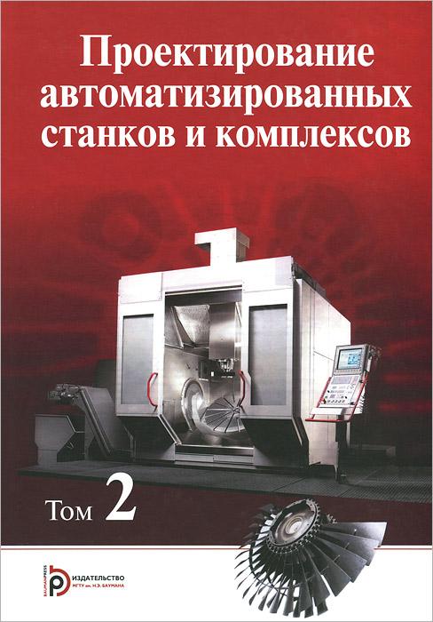Проектирование автоматизированных станков и комплексов. Учебник. В 2 томах. Том 2