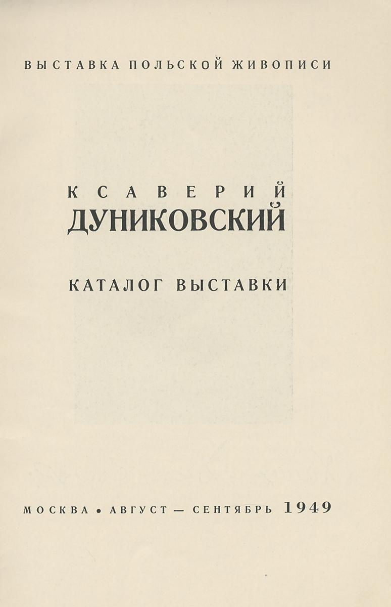 Ксаверий Дуниковский. Каталог выставки