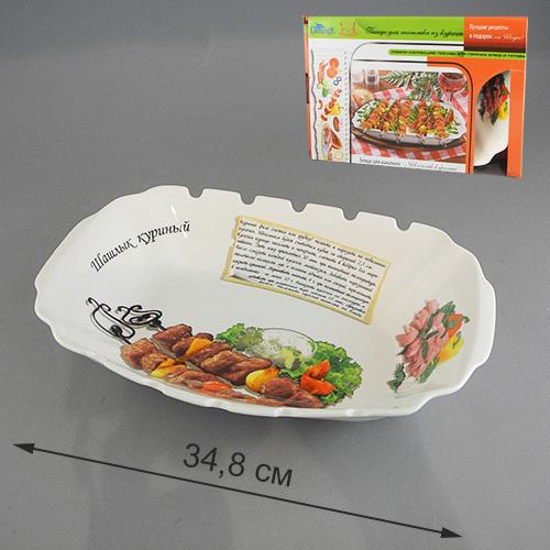 """Блюдо для шашлыка """"Шашлык куриный"""", 34,8 см х 23,2 см"""