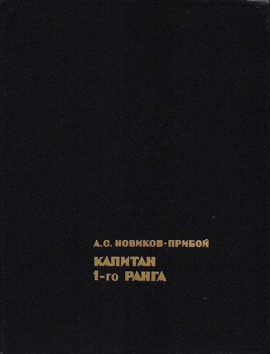 А. С. Новиков-Прибой Капитан 1-го ранга алексей новиков в ожидании ребенка мужской взгляд