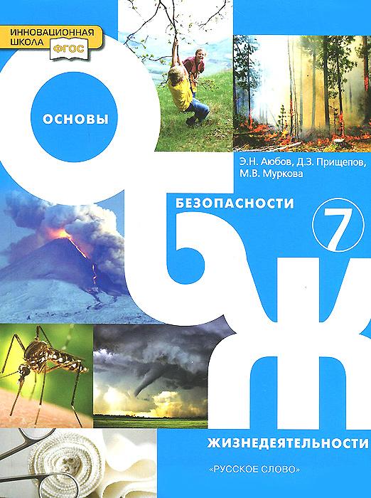 Э. Н. Аюбов, Д. З. Прищепов, М. В. Муркова Основы безопасности жизнедеятельности. 7 класс. Учебник