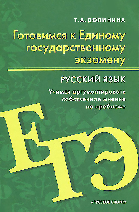Т. А. Долинина Русский язык. 10-11 класс. Учебное пособие