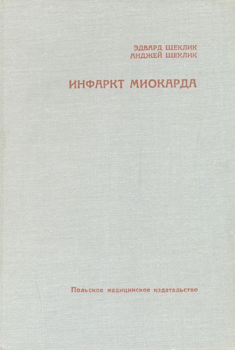 Эдвард Щеклик, Анджей Щеклик Инфаркт миокарда