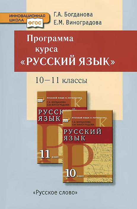 Г. А. Богданова, Е. М. Виноградова Русский язык. 10-11 классы. Программа курса