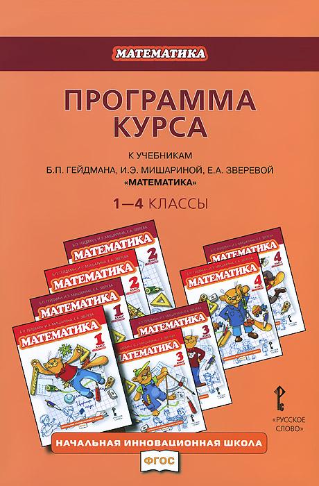 Б. П. Гейдман Математика. 1-4 классы. Программа курса