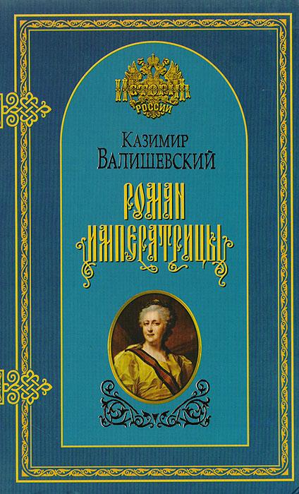 Казимир Валишевский Роман императрицы казимир валишевский сын великой екатерины император павел i