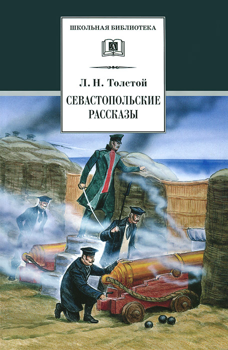 Л. Н. Толстой Л. Т. Толстой. Севастопольские рассказы