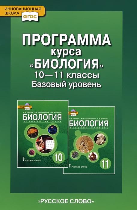 С. Б. Данилов Биология. 10-11 классы. Программный курс