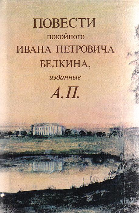 А. С. Пушкин Повести покойного Ивана Петровича Белкина изданные А. П.