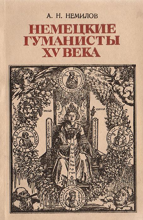 А. Н. Немилов Немецкие гуманисты XV века