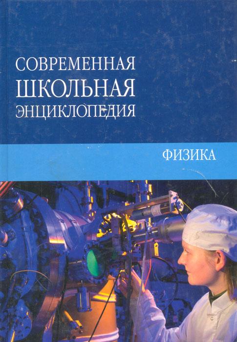 В. В. Белоусов Современная школьная энциклопедия. Физика