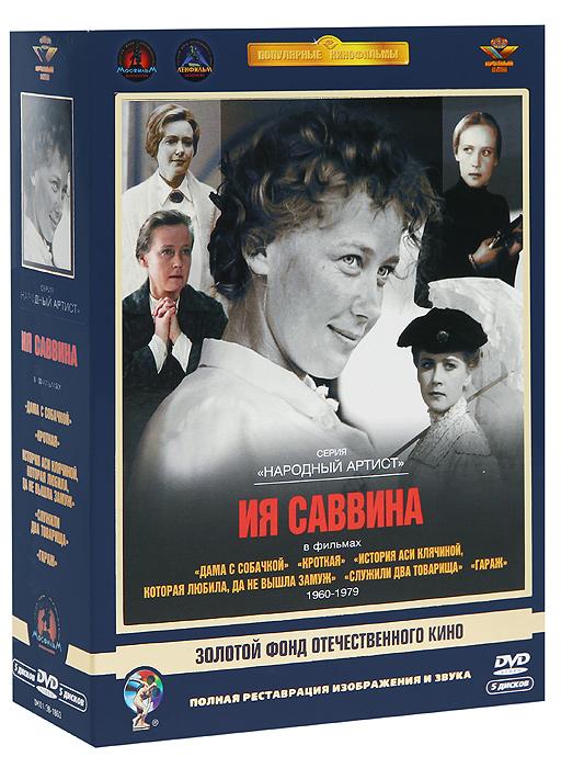 Серия Народный артист: Ия Саввина (5 DVD)